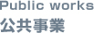 Public works 公共事業