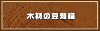 木材の豆知識